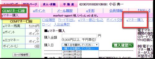電子マネー(セムマネー)購入方法