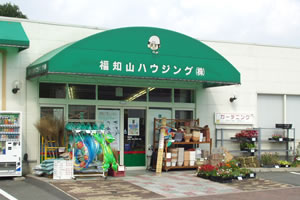 福知山ハウジング・荒河店