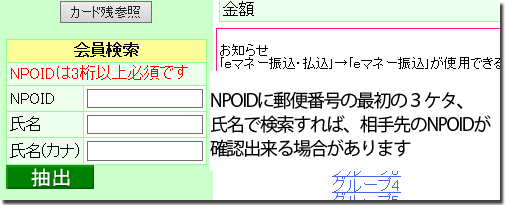 NPOIDを検索