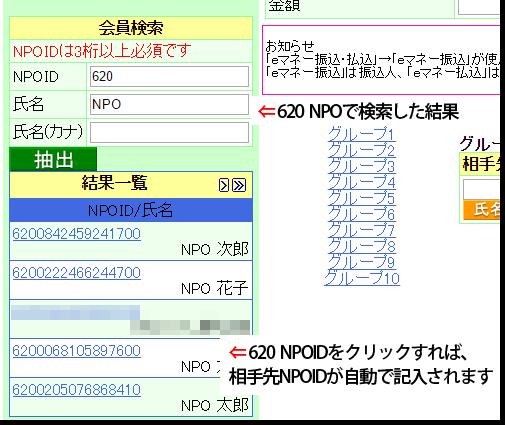 NPOID検索結果