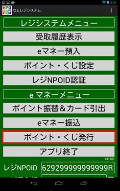 ポイント・くじ発行