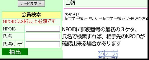 NPOID検索